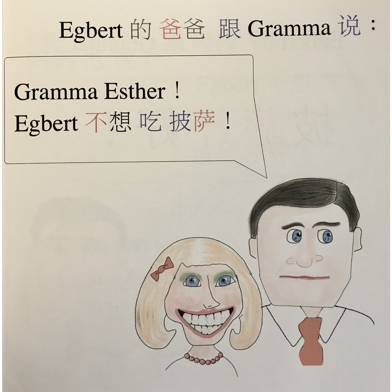 Squid for brains Egbert Weishenme Ku?