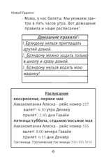 Novy Gudini / новый Гудини