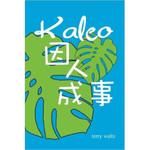 Squid for brains Kaleo Yinrenchengshi
