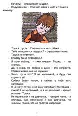 De avonturen van Toshka en de magische Matroesjka