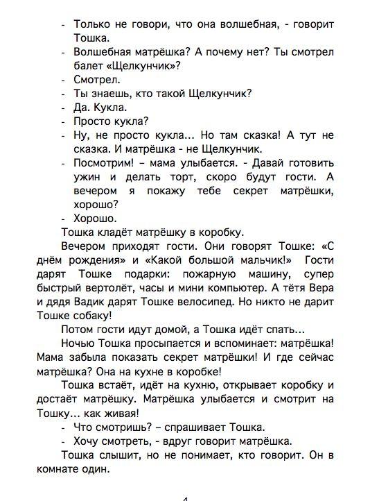 The Adventures of Toshka and Magical Matryoshka