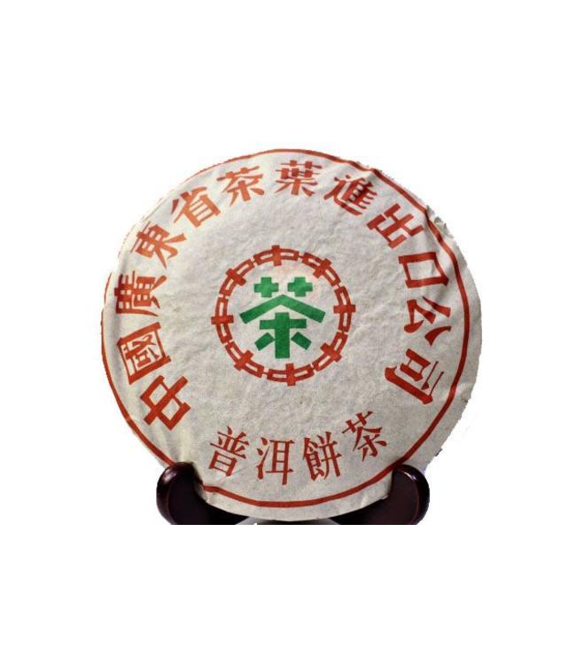 CNNP (Zhongcha) Guangyun Qingbing (sheng) 90ies