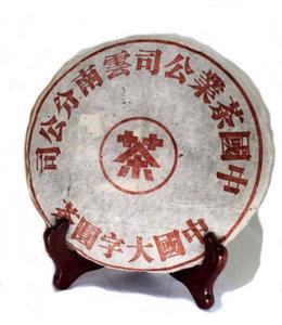 CNNP (Zhongcha) CNNP Big Font Round Tea 1990ies