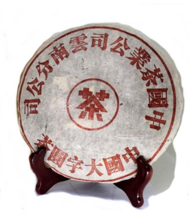 CNNP (Zhongcha) CNNP Big Font Round Tea (sheng) 1990ies