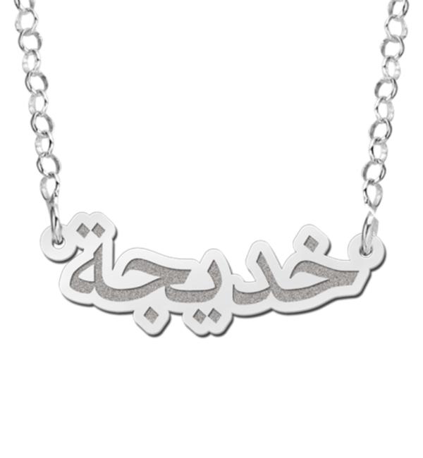 Sieraden Naamketting  'Arabisch'