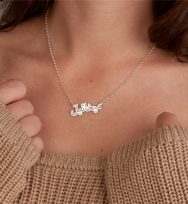 Sieraden Necklace with name 'Arabic'