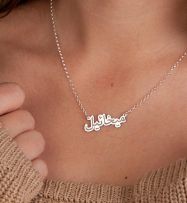 Sieraden Zilveren Naamketting  'Arabisch'