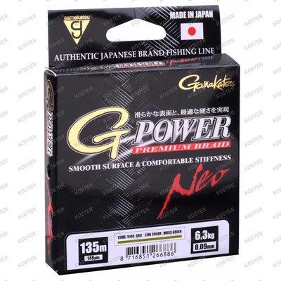 Gamakatsu G-Power Premium Braid NEO 135 Meter
