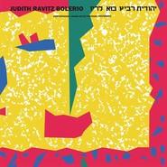 Yehudit Ravitz, A Banda Do Zé Pretinho | Bolerio = בוא לריו