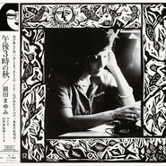 Mayumi Sonoda, Kichiro Sugino Trio | 午後3時の秋 = Autumn 3:00 P.M