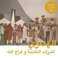Attarazat Addahabia, Faradjallah | Al Hadaoui