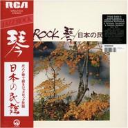 Tadao Sawai, Kazue Sawai, Takeshi Inomata, Norio Maeda, Hozan Yamamoto | Jazz Rock 琴 / 日本の民謡
