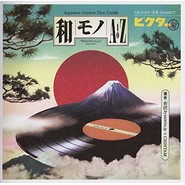 Various | Japanese Groove Disc Guide