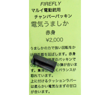 FireFly Umashika Akami Hop Up Rubber (Soft)