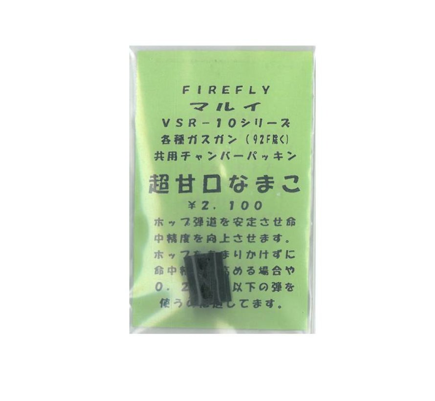 Namako Soft Hopup Rubber (VSR-10, Hi-Capa, ...)